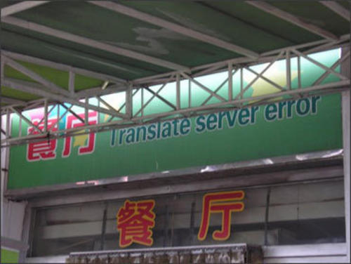 "The Chinese read ""dining hall"""